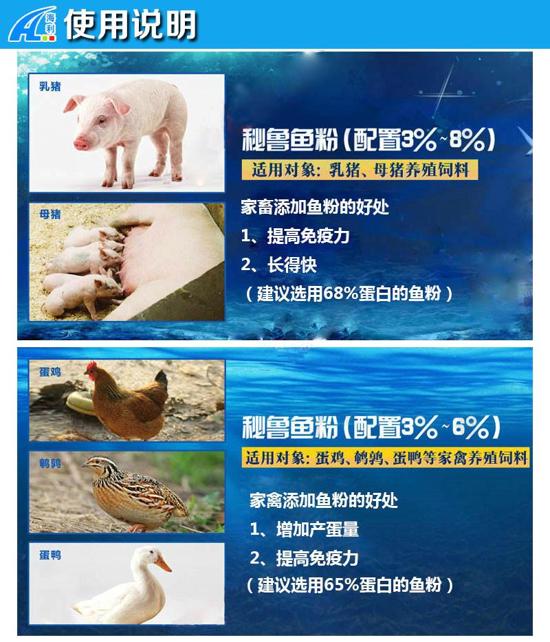 秘鲁蒸汽干燥鱼粉 进口鱼粉报价 蛋白68 HAYDUK 海利饲料原料示例图5