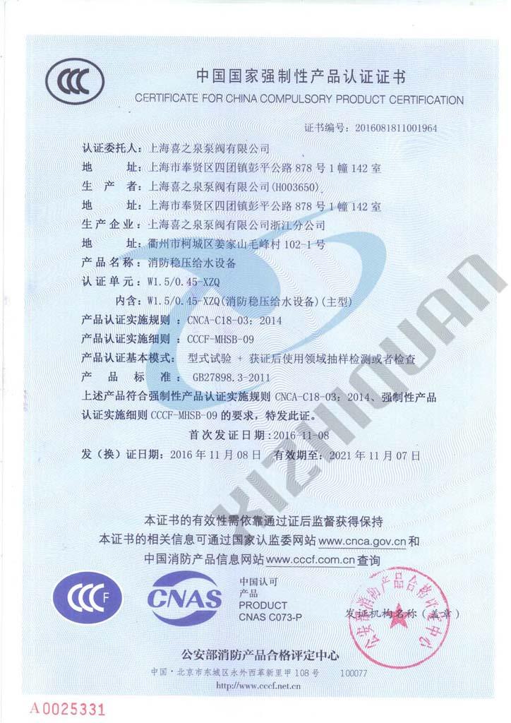 消防泵 上海喜之泉上置式XZQ  消防增压稳压设备  ZW(L)-1-X-7消防泵供水设备示例图4
