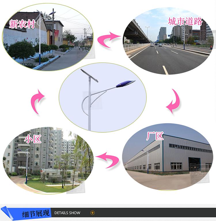 7米风光互补太阳能路灯,室外太阳能一体路灯,路灯生产厂家示例图18