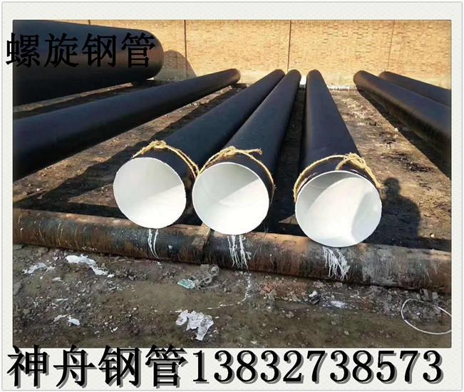 防腐螺旋钢管、环氧煤沥青、8710涂塑钢管、衬塑螺旋钢管、四油三布架空螺旋钢管、IPN8710无毒饮用水螺旋钢管示例图11