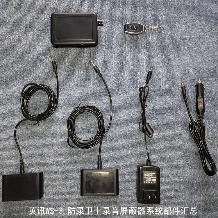英讯ws-3经济型 录音屏蔽器 防非法录音 无不适感 厂家直销示例图1