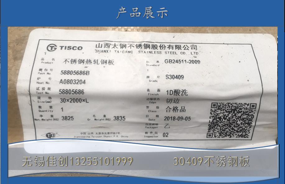 太钢304H不锈钢 GB24511标准S30409不锈钢板价格  佳创30409不锈钢板示例图2
