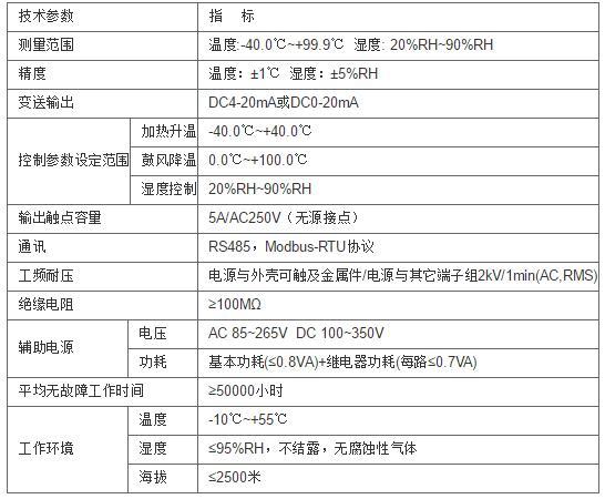安科瑞WHD48-11温湿度控制器示例图2