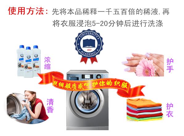 高纯多效衣物洗涤剂 老外品质 浓缩柔顺洗衣液示例图8