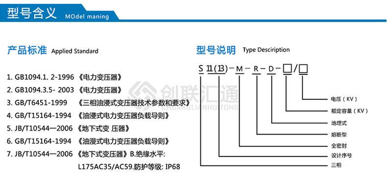 S11-160kva地埋式变压器 景观式地埋变压器 路灯地埋变压器-创联汇通示例图2
