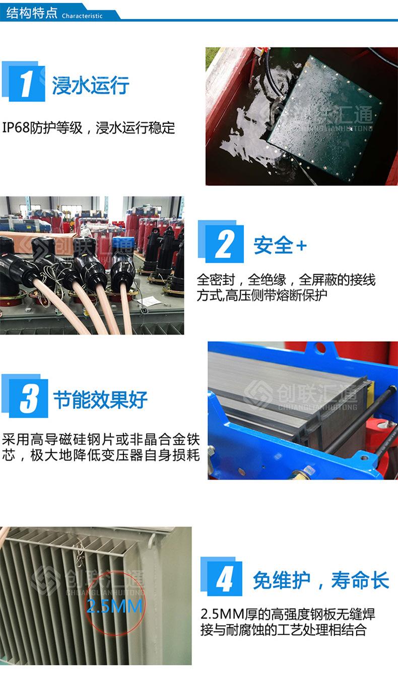 现货S11- MRD地埋式变压器 200kva地埋式变压器安全高效-创联汇通示例图7