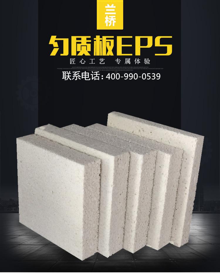 AEPS聚合聚苯板 A级硅质聚合聚苯板 聚合聚苯板厂家示例图1