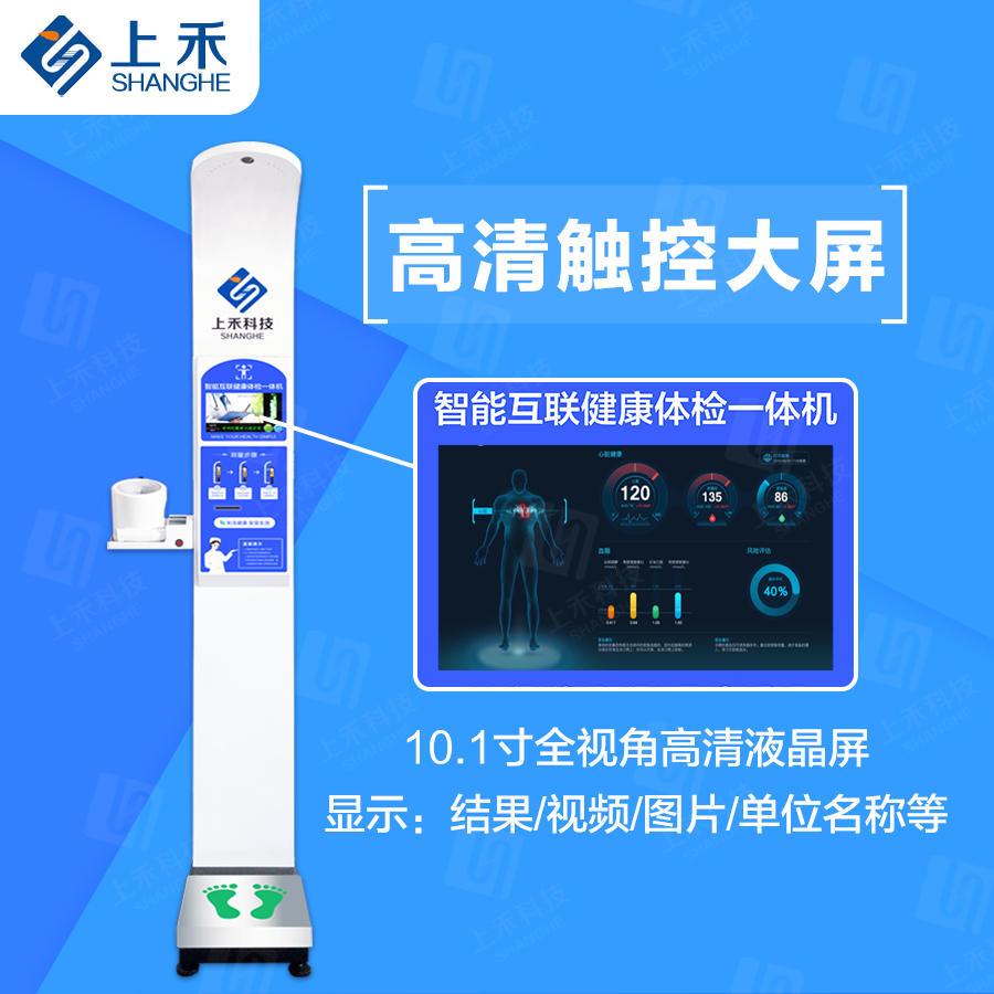 超声波身高体重秤厂家医用电子秤带语音播报 投币秤 身高体重血压一体机 体重 血压 测量 河南上禾SH-800A示例图3