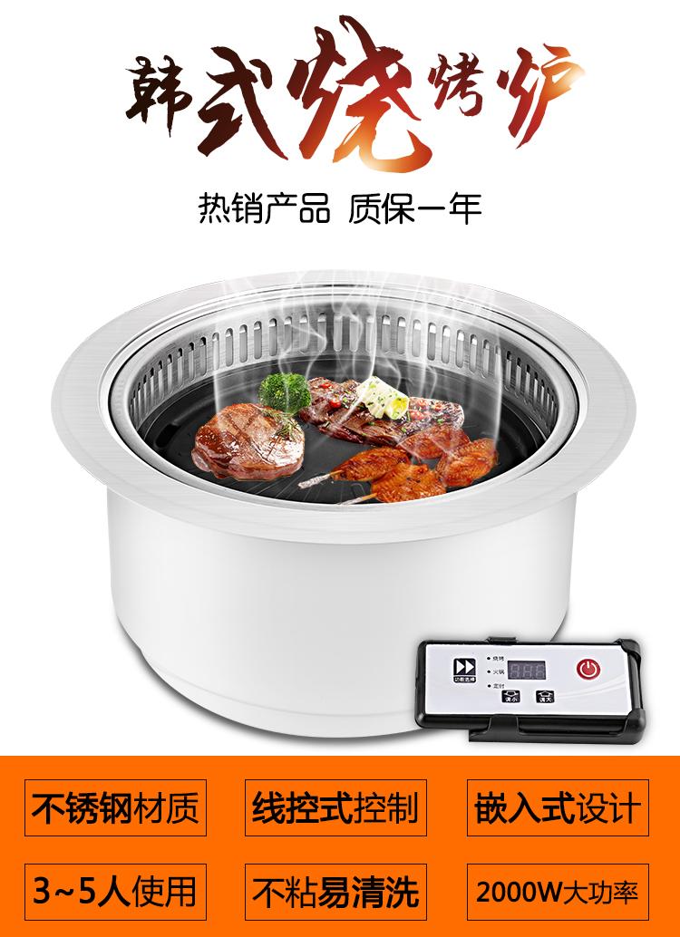 電烤爐韓式 嵌入式商用無煙燒烤爐 自助餐圓形韓國烤肉鍋下排式示例圖1