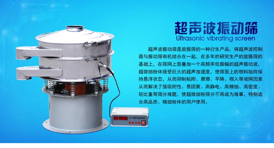 超声波振动筛-电磁粉/电池粉末专用筛粉机不堵网示例图4