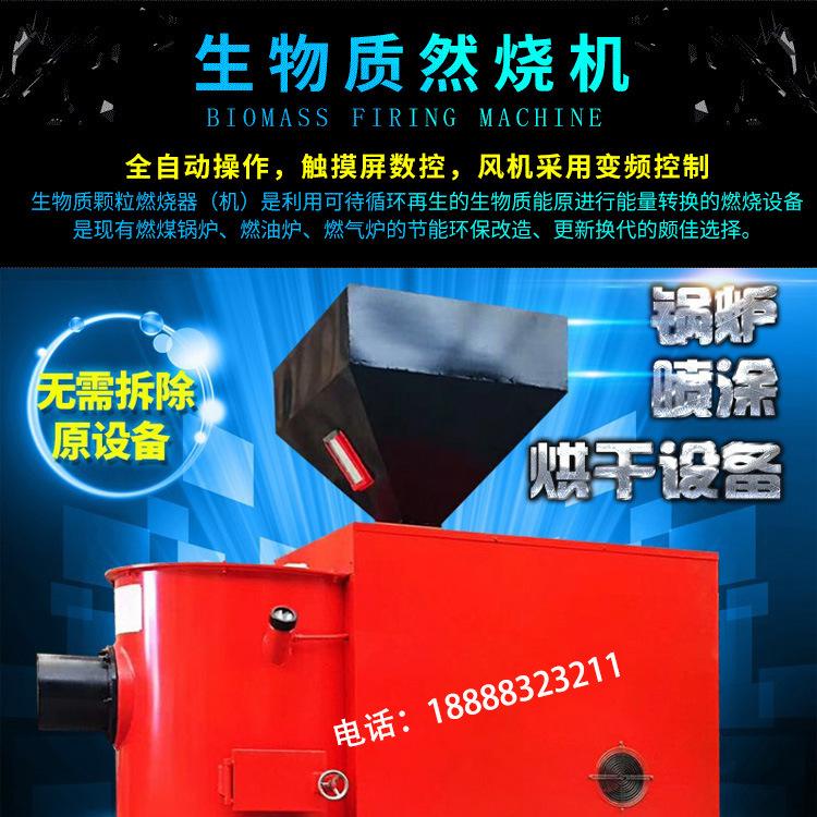 自动送料生物质环保燃烧机 生物质颗粒燃烧器 改造5吨蒸气锅炉示例图1