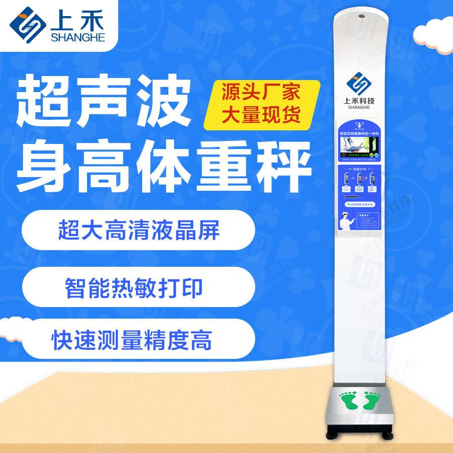 健康体检健康一体机郑州上禾SH-500A便携式健康一体机厂家直销示例图1