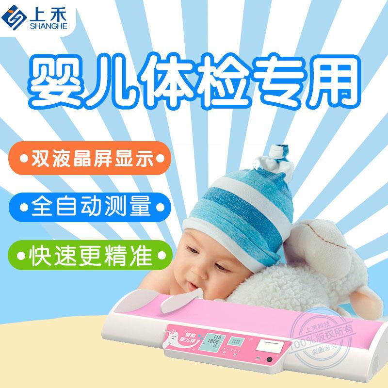 婴儿卧室身高体重测量仪 超声波儿童身高体重测量仪值得信赖身高体重体检秤 上禾SH-3008示例图1
