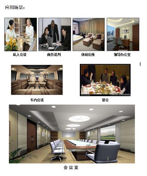 英讯YX-007-F6 分布式录音屏蔽系统 办公室会议室防录音屏蔽系统示例图5