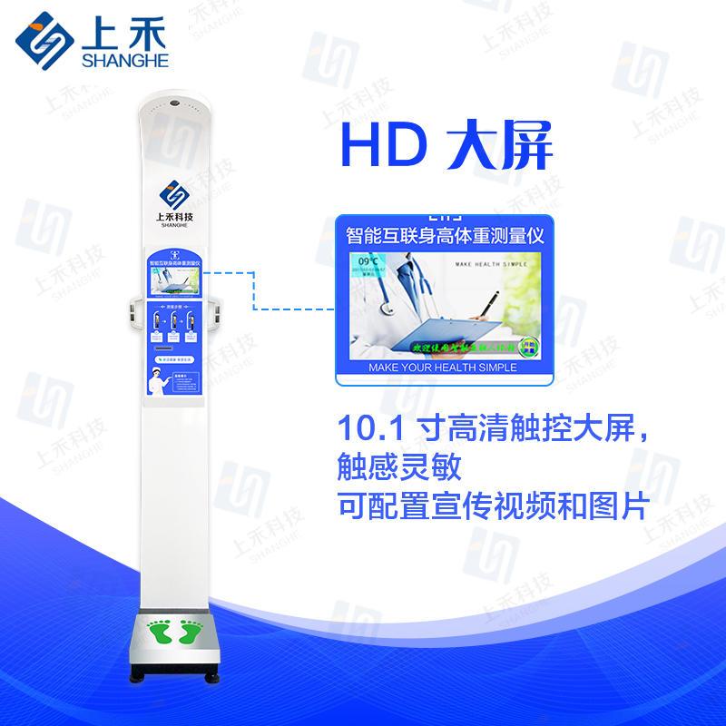 人体身高体重测量仪 超声波身高体重称 郑州上禾智能互联网身高体重测量仪 超声波身高体重体脂测量一体机上禾SH-900G示例图2