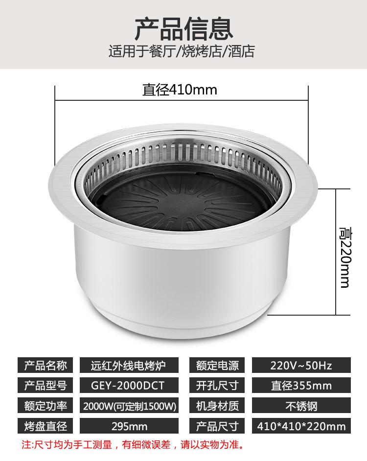 电烤炉韩式 嵌入式商用无烟烧烤炉 自助餐圆形韩国烤肉锅下排式示例图2