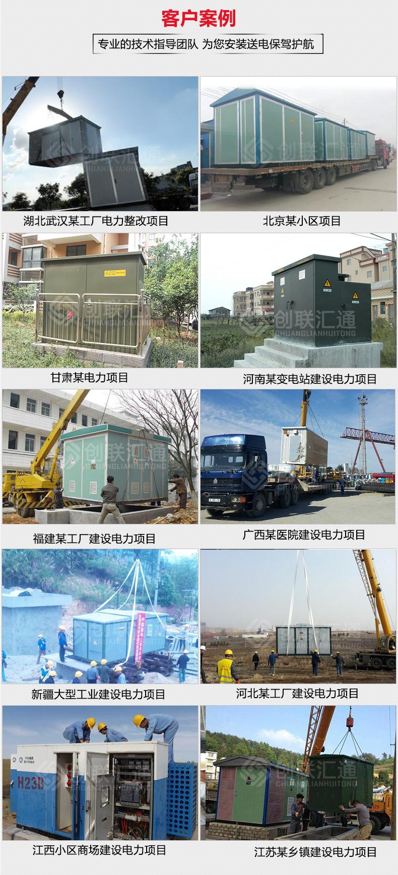 创联汇通北京欧式箱变厂,ZBW-800KVA箱式变压器,箱式变电站价格示例图6