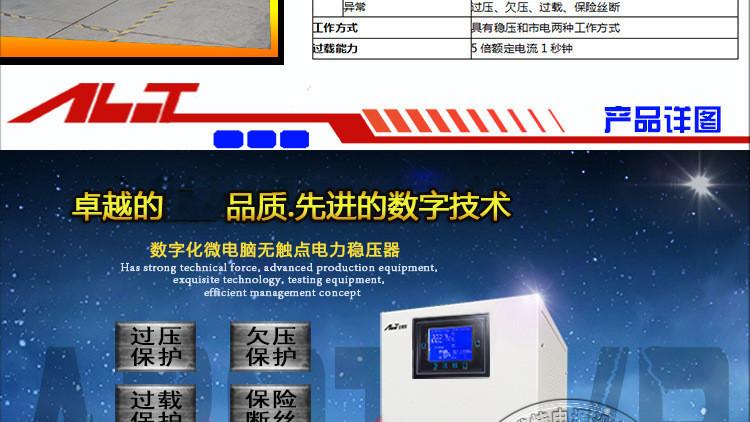 安博特直销高精度交流稳压器TNS-30KVA 40KVA 50KVA三相稳压器示例图8