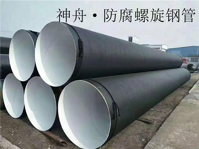 防腐螺旋钢管、环氧煤沥青、8710涂塑钢管、衬塑螺旋钢管、四油三布架空螺旋钢管、IPN8710无毒饮用水螺旋钢管示例图4