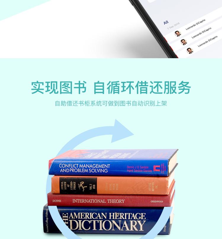 厂家直销 自动借还书机  批发价出售 量大价优 可定制 储物柜样式多示例图7