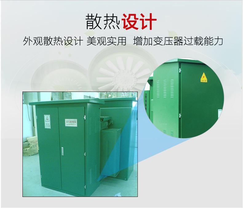 ZGS11-500kva美式箱变生产厂家 箱式变电站 组合式箱式变电站-创联汇通示例图8