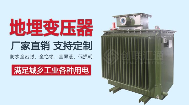 S11-200kva地埋式变压器 厂家直销地埋变压器 景观式地埋变压器-创联汇通示例图1