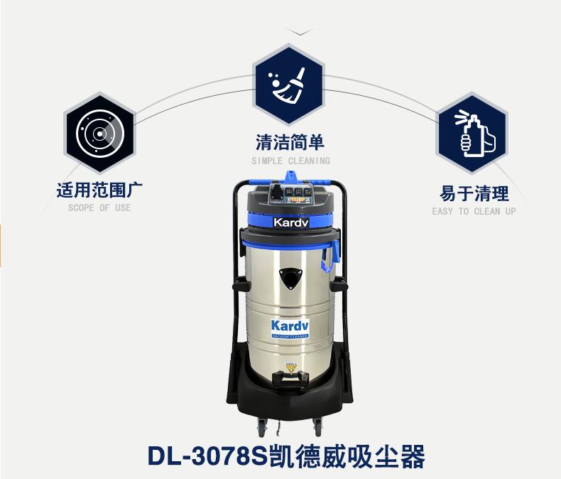 凯德威大吸力商用工业吸尘器DL-3078S工厂车间粉尘吸木屑铁屑砂石示例图3