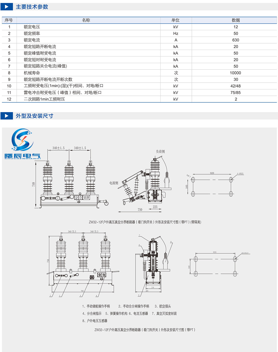 <strong><strong><strong>ZW32-12型真空断路器</strong></strong></strong>示例图4