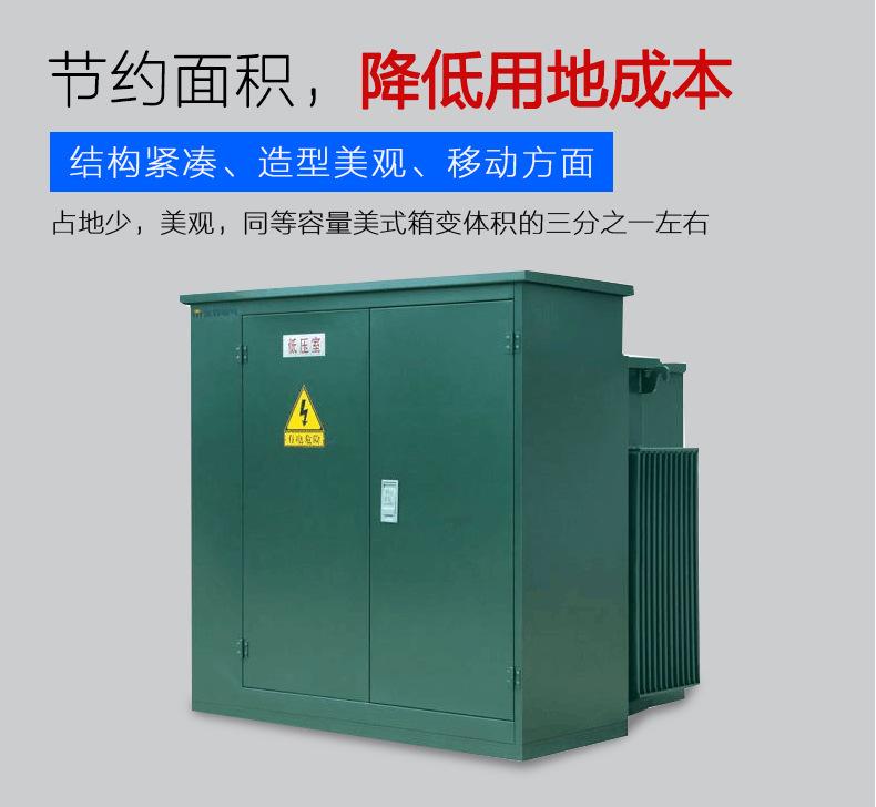 节能美观美式变压器价格 密封金属美式箱变厂家直销-创联汇通示例图6