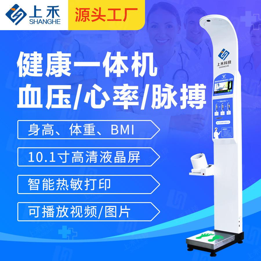 超声波身高体重秤厂家医用电子秤带语音播报 投币秤 身高体重血压一体机 体重 血压 测量 河南上禾SH-800A示例图6