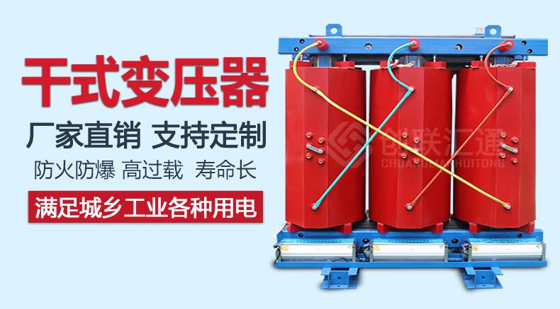 干式变压器SCB11-160kva scb11系列电力变压器 品质保障 管用30年-创联汇通示例图2