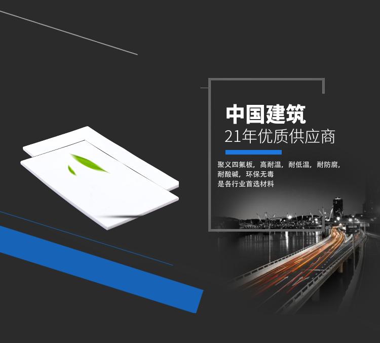 临夏市楼梯抗震滑动专用聚乙烯是板 合作销售高温防腐四氟板示例图5