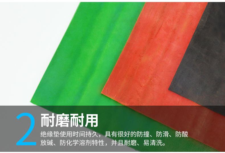 厂家直销8mm绝缘胶垫 红色绝缘胶垫 高压绝缘胶板示例图5