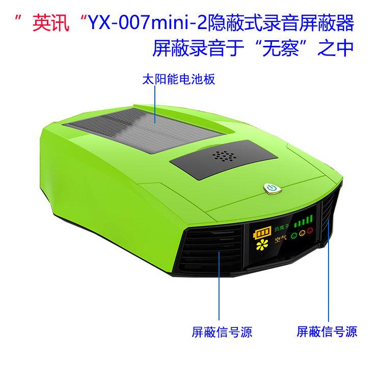 英讯隐蔽式 录音屏蔽器录音干扰器YX-007mini-2示例图4