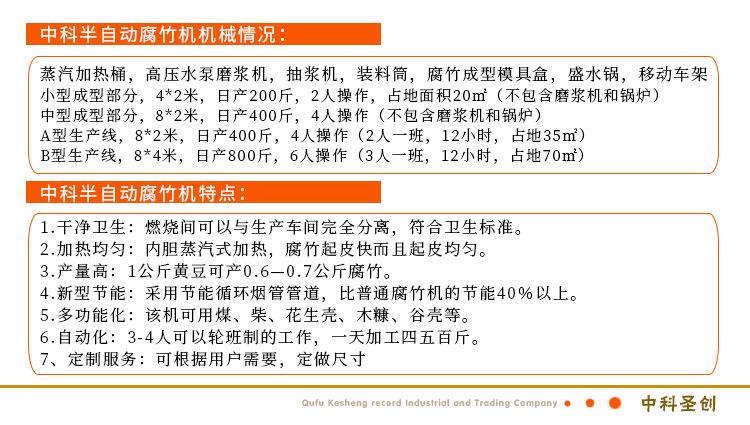 多种型号不锈钢腐竹成型锅铝水槽 半自动腐竹机设备生产线价格示例图2