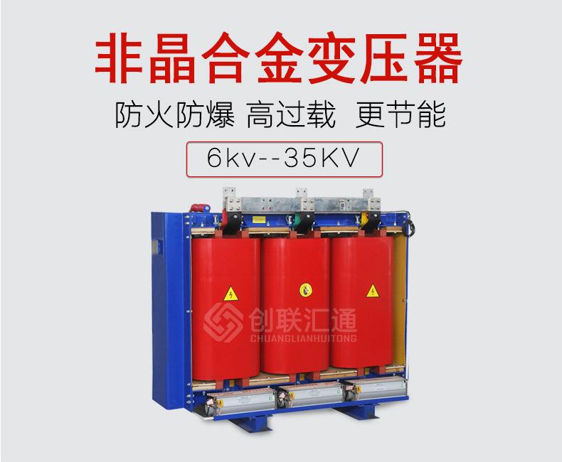 非晶合金变压器 SCBH15型三相干式变压器 高品质足功率厂家直销-创联汇通示例图1