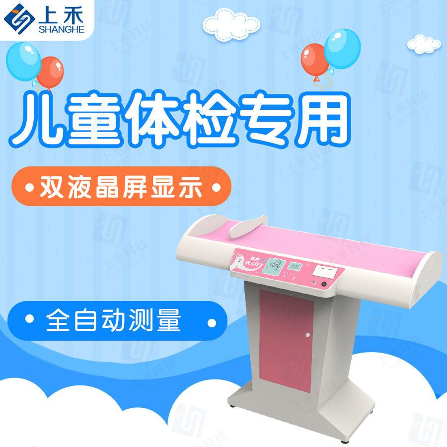 医用婴儿身高体重秤 上禾科技SH-3008婴儿身高体重测量床示例图1