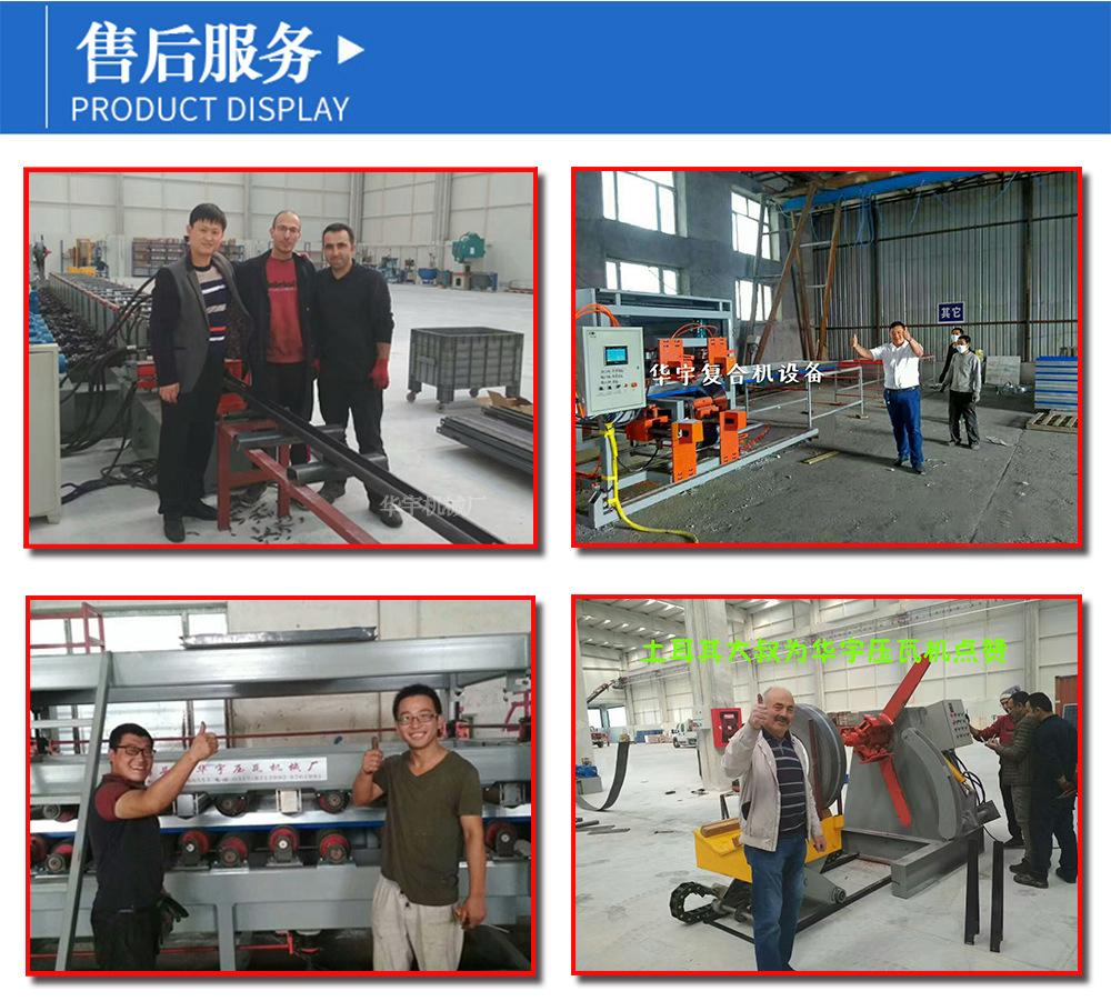 华宇楼承板机厂家 供应100/1025楼层板机 楼板成型设备 钢结构承重板成型机示例图11