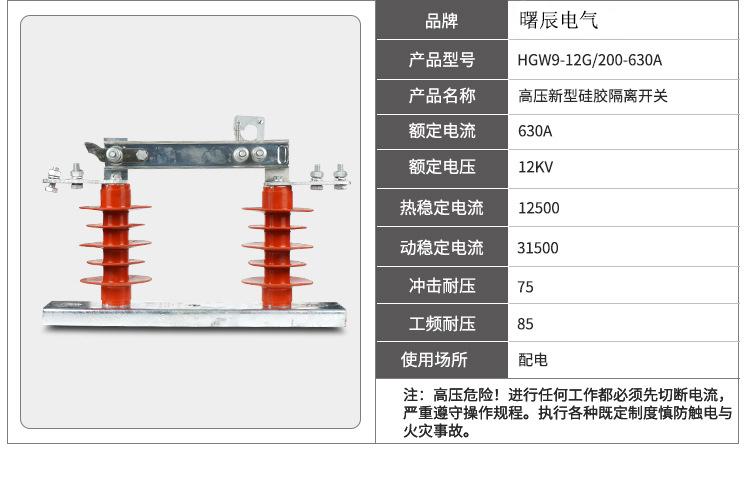 <strong><strong><strong><strong><strong><strong><strong><strong>10KV硅橡胶高压隔离开关GW9-12/630A</strong></strong></strong></strong></strong></strong></strong></strong>示例图2