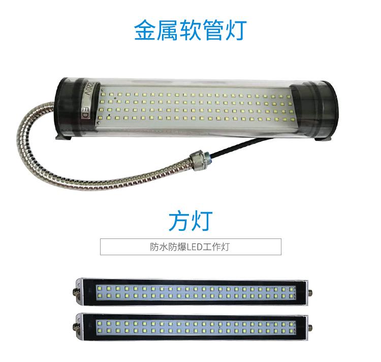 防水防油防爆照明灯 LED机床工作灯 数控机床工作灯 220V24V36V110V led车床工作灯示例图8