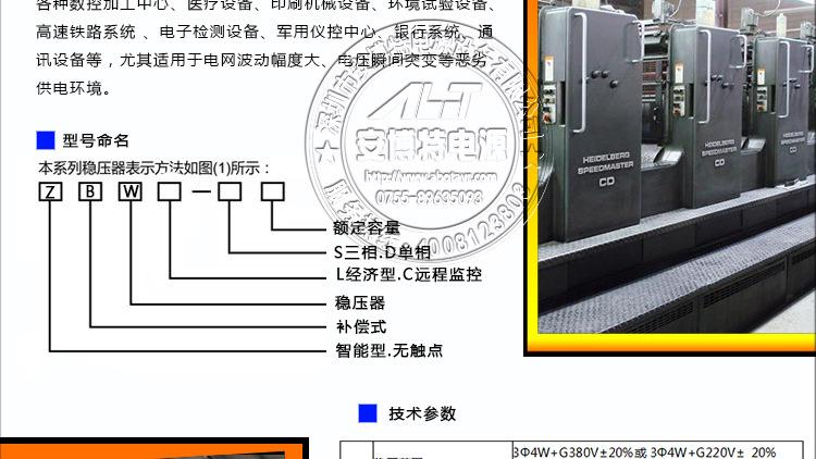 安博特供西门子1.5T核磁共振专用三相无触点交流稳压器ZBW-120KVA示例图9