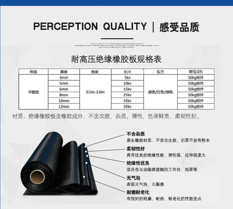 厂家批发高压绝缘胶板 10mm绝缘胶垫 防滑绝缘胶垫价格示例图4