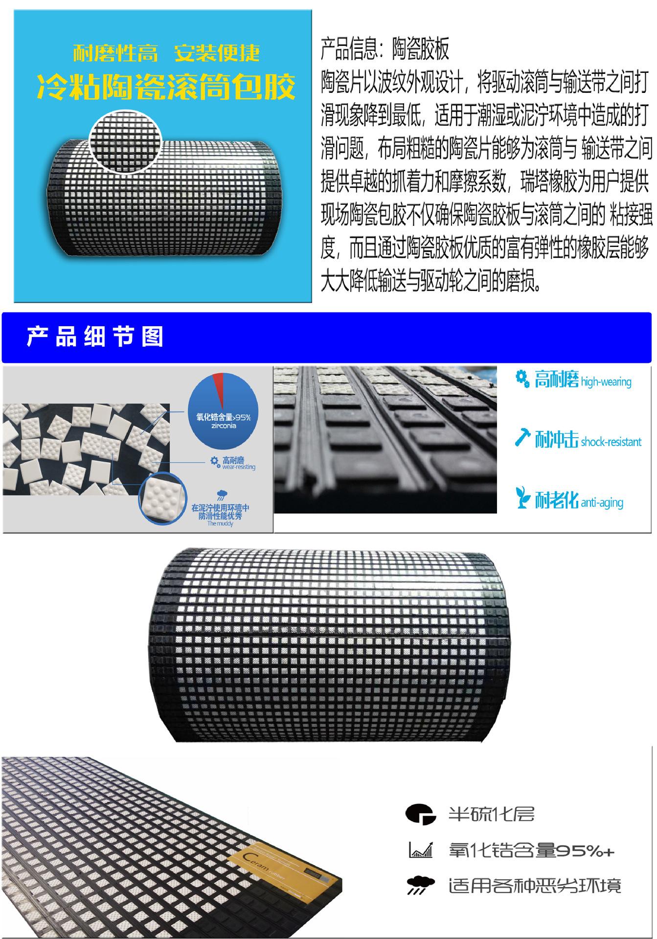 15mm陶瓷橡胶板  落料斗陶瓷橡胶复合橡胶板示例图2