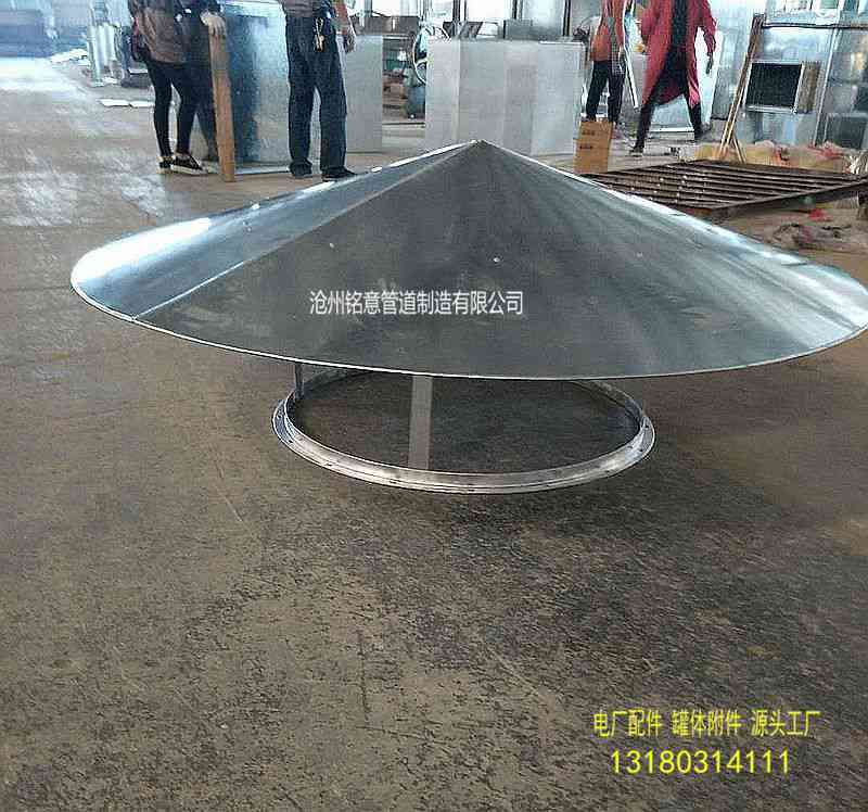 沧州铭意供应  圆锥形风帽  14K117-3锥形风帽  镀锌锥形风帽 可提供配套法兰示例图15