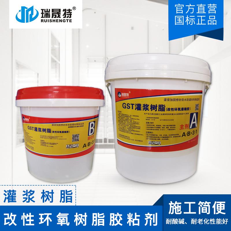 瑞晟特环氧灌浆树脂AB胶,灌浆环氧树脂厂家,环氧树脂压力灌缝胶价格示例图2