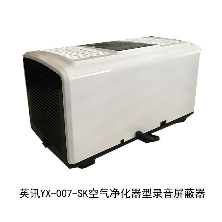 无声录音屏蔽器,录音屏蔽器,防录音屏蔽器,英讯YX-007-SK示例图6