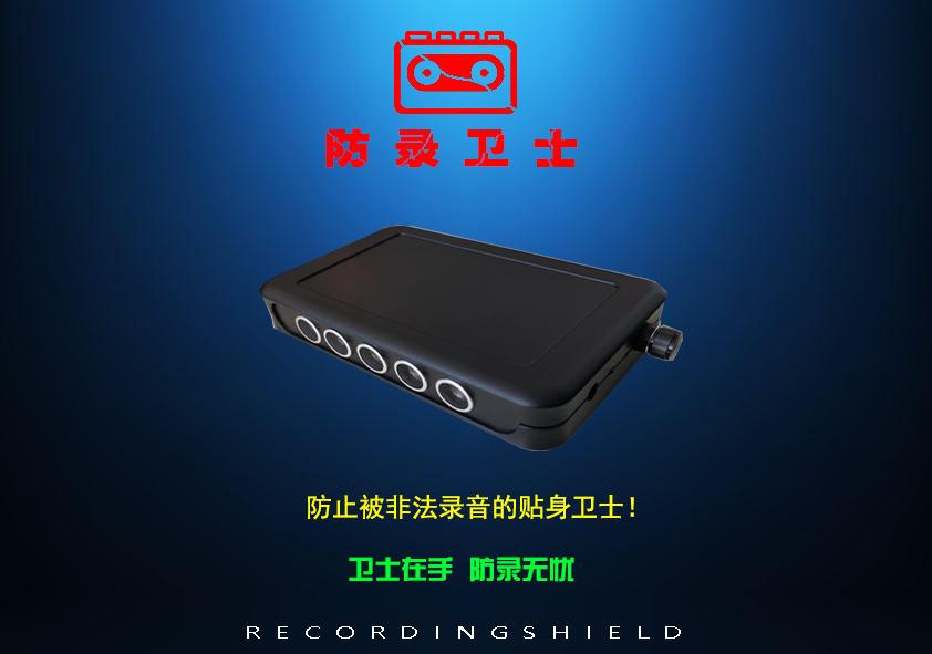 英讯录音屏蔽器 系统 ws-5防录卫士 无不适感,新品上市厂家直销示例图1