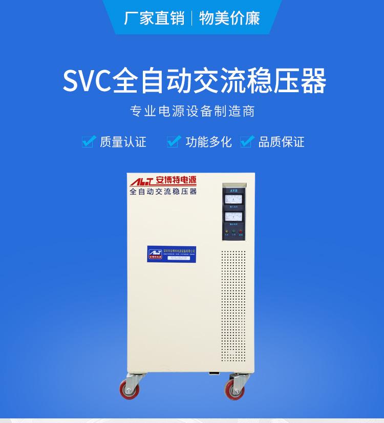 现货供应TNS-30KVA40KVA50KVA三相稳压器380V全自动高精度稳压器示例图1
