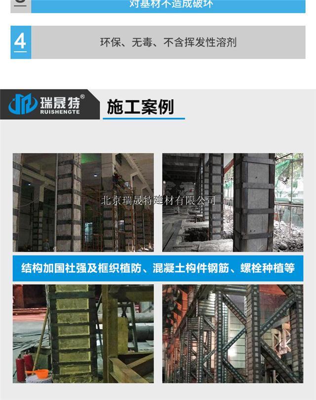 灌钢胶-灌注粘钢胶-环氧树脂钢板结构缝隙灌注胶示例图2