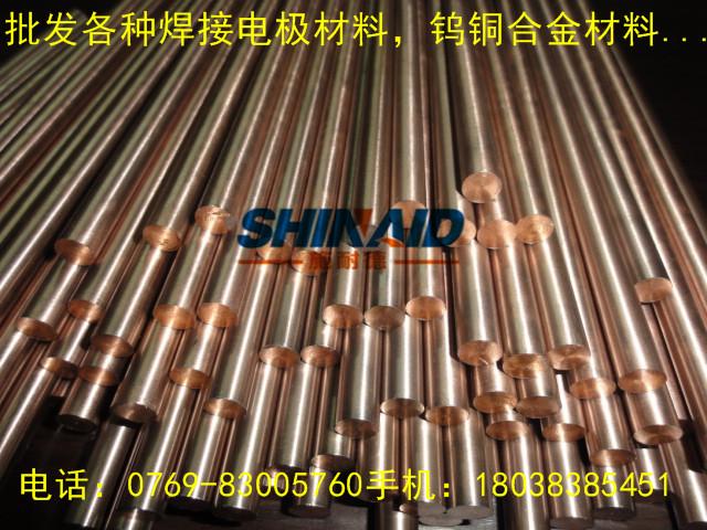 CuW85进口钨铜棒,CuW85合金钨铜棒价格示例图4